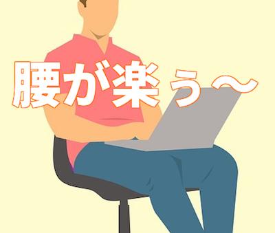 腰痛よさらば!パソコン作業におすすめの腰を痛めない座椅子5選!【決定版】