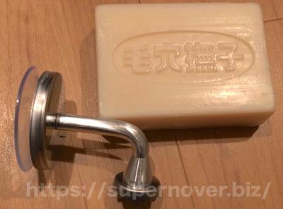重曹石鹸「毛穴撫子」と石鹸ホルダー