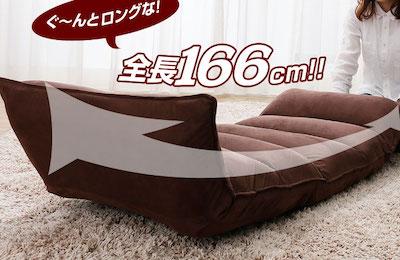 1億円座椅子(ビッグ・ラージサイズ)の全長サイズ感