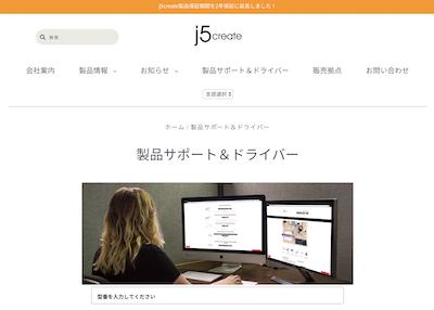 j5 createの公式ホームページ