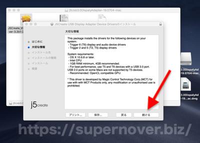 JUA355 USB 3.0 to HDMI Slimディスプレイアダプターのドライバーのインストール方法2