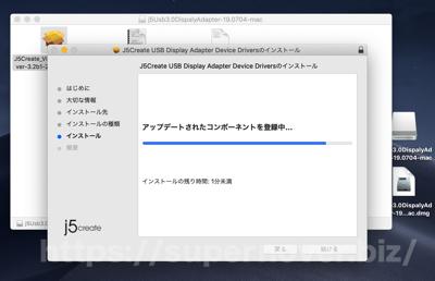 JUA355 USB 3.0 to HDMI Slimディスプレイアダプターのドライバーのインストール中の画面