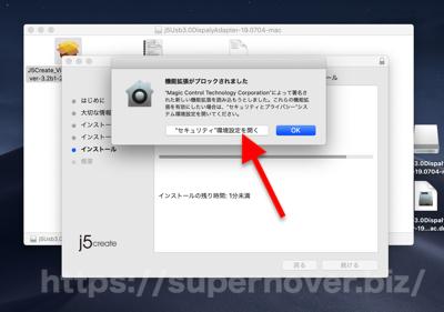 JUA355 USB 3.0 to HDMI Slimディスプレイアダプターのドライバーのインストール時のプライバシー設定