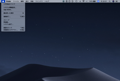 MacBook Airのシステム環境設定画面への行き方