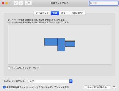 MacBook Airのディスプレイ配置画面