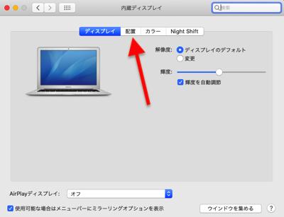 MacBook Airのディスプレイ設定画面