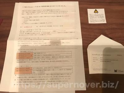 エタニティーリング ダイヤモンド 0.18ct ハードプラチナ950の注意事項と保証書