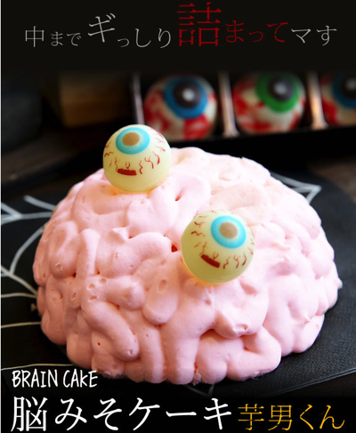 見た目のインパクトがハンパない!「脳みそケーキ」