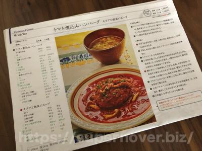 【木曜日】トマト煮込みハンバーグ〜キヌアと根菜のスープ
