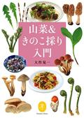 ヤマケイ文庫 山菜&きのこ採り入門