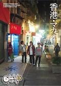 ゴリパラ見聞録 DVD Vol.8