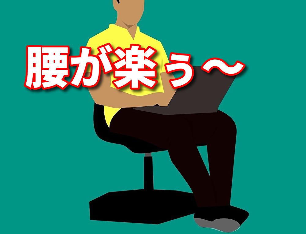 腰に優しいPCチェアの条件とは?