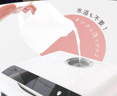 【超重要】タンク式の食洗機を選ぶ!
