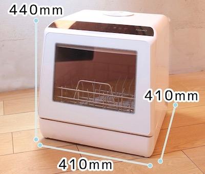 タンク式食洗機のサイズ感・大きさ